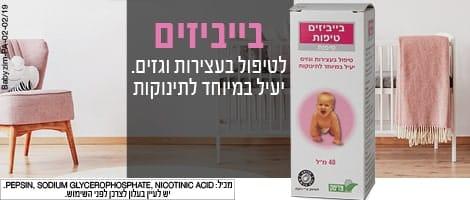 טיפול בעצירות וגזים אצל תינוקות עם בייביזים