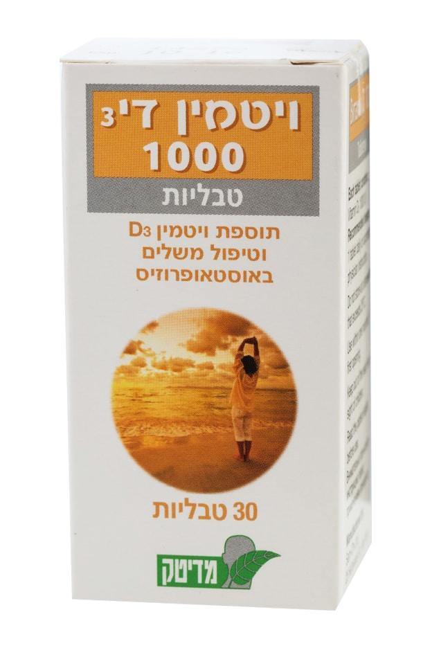 ויטמין די3 1000 (VITAMIN D3 1000)