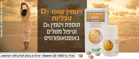 תוסף ויטמין D3