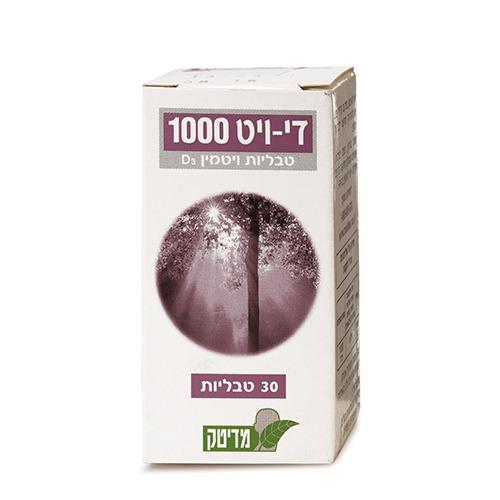 טבליות ויטמין D3