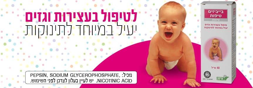 10 דרכים להקלה על גזים אצל תינוקות