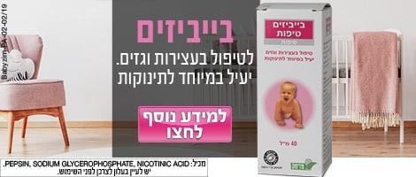 טיפול בעצירות אצל תינוקות