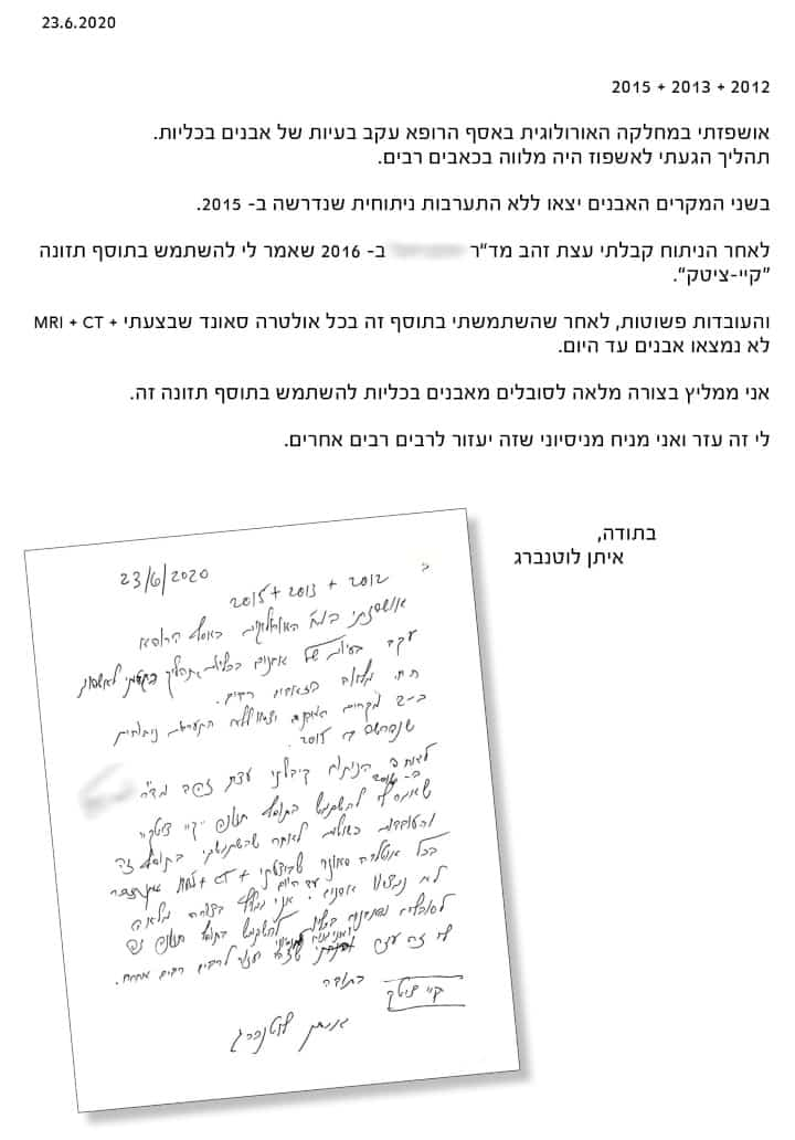 מכתב המלצה של איתן על קיי-ציטק